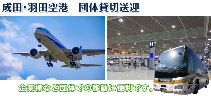 成田羽田空港送迎